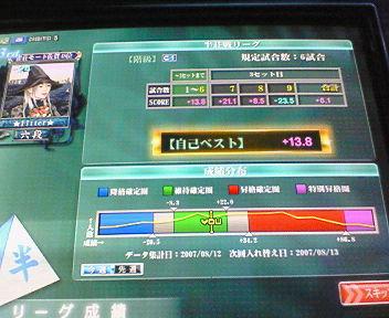 20070813_02.jpg