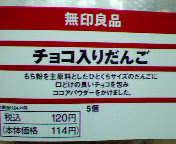 20050530185400
