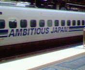 TOKIOのメンバーは乗車していません