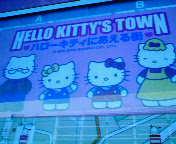 キティに会える多摩センター