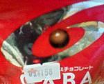 宇宙刑事GABA(うそ)