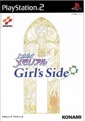 tokimemo_girl.jpg