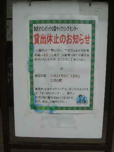 komazawakouen1.jpg