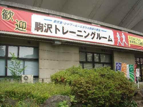 komazawakouen11.jpg
