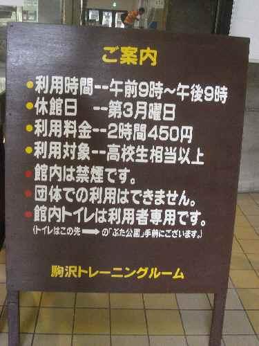 komazawakouen12.jpg