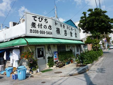 コピー ~ 2009.6沖縄 004