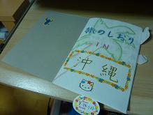 2009.6沖縄