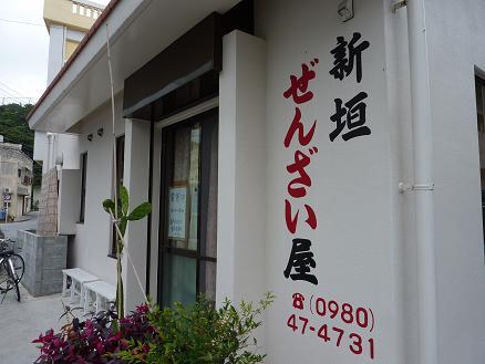 コピー ~ 2009.6沖縄 090