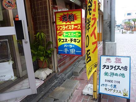 コピー ~ 2009.6沖縄 102