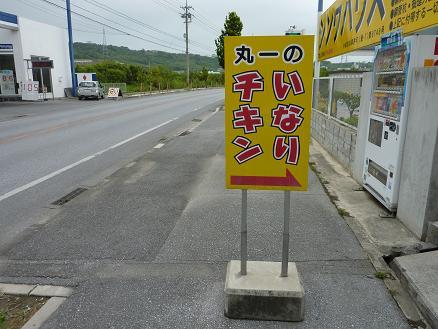 2009.6沖縄 091
