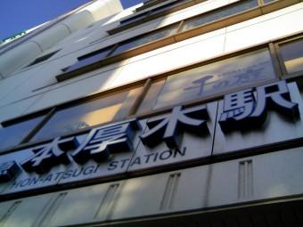 am7:30本厚木駅