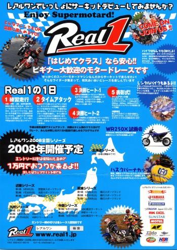 2008 REAL1 チラシ