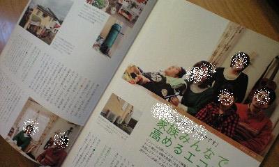 09雑誌掲載1