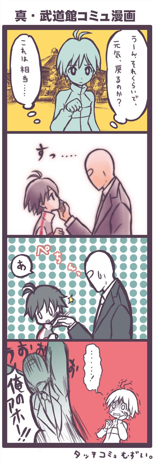 武道館コミュ漫画_edited-3
