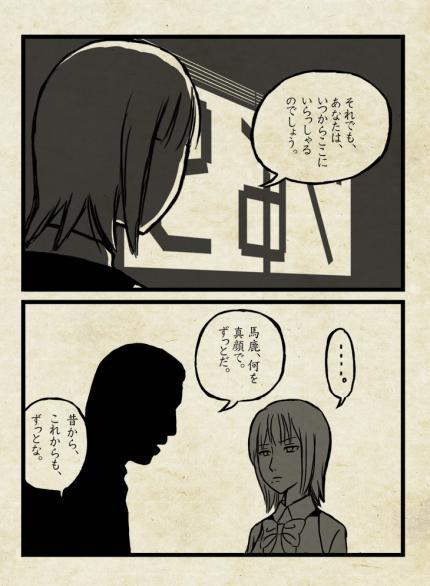 杉浦日向子リベンジ4改P
