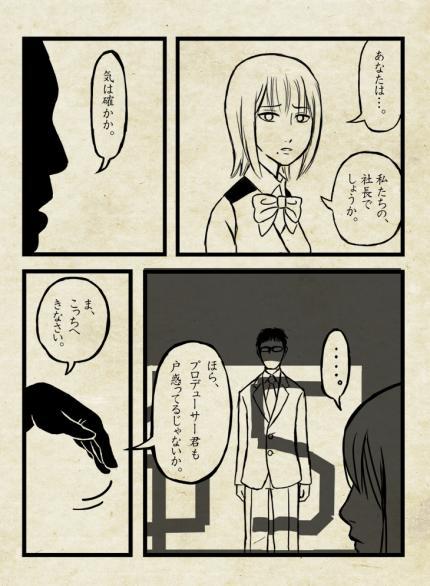 杉浦日向子リベンジ5改P