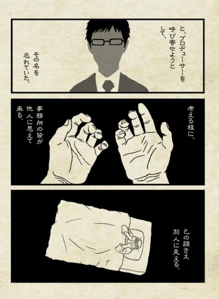 杉浦日向子リベンジ6P