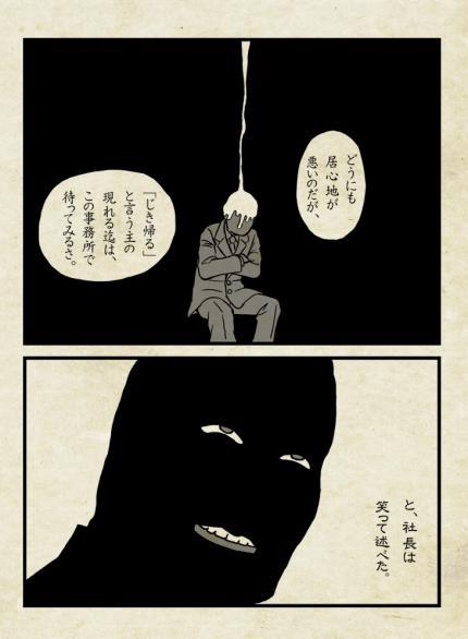 杉浦日向子リベンジ7改P