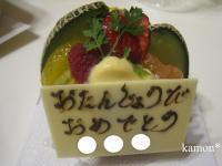 ネームカードケーキ