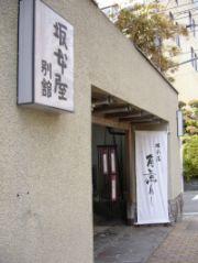 坂本屋別館