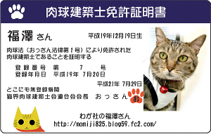 福澤さんの免許証