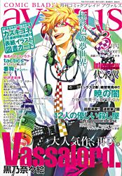 月刊コミックブレイド アヴァルス 3月号