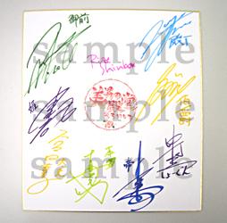 美男3サイン色紙
