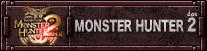 モンスターハンター2