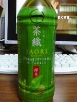 saoriochaF1000017.jpg
