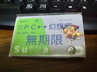 suikaF1000024.jpg