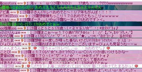 170叫び