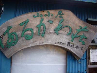 21丸川荘看板 400