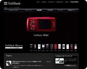 softbank3.jpg