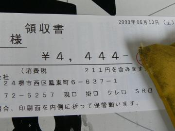 x-P1180994.jpg