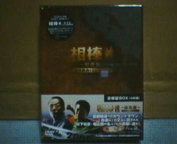相棒 -劇場版- 絶体絶命!42.195km 東京ビッグシティマラソン 豪華版BOX (数量限定生産)