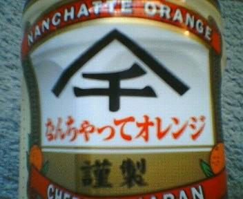 なんちゃってオレンジ