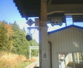 電車はきません(ぉ