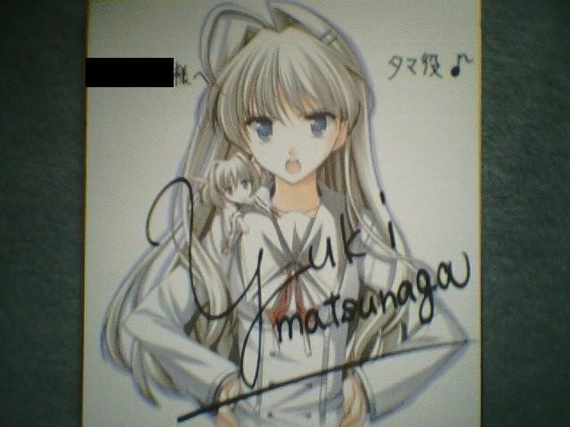 松永雪希さんの直筆サイン色紙