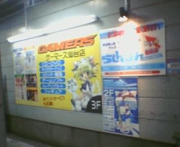 ゲーマーズ仙台店