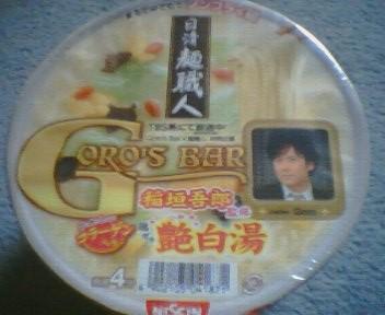 日清麺職人 「Goro's Bar(ゴローズ・バー)」鶏ガラ艶白湯
