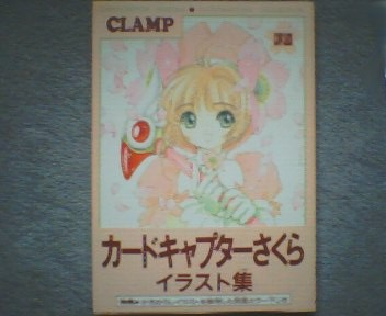 C.C.さくら