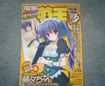 電撃萌王 2009年 06月号