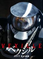 ベクシル 2077 日本鎖国 SF 近未来