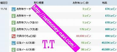お財布.com20081116