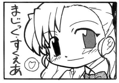 りりまじ5