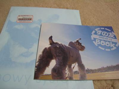 すの友BOOK☆2009☆