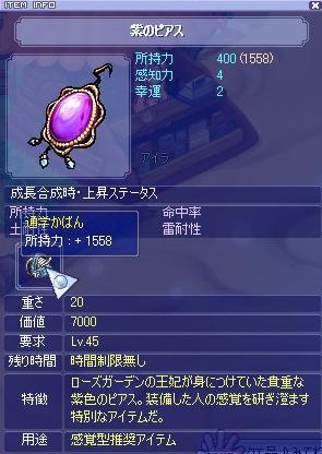 紫ピアスだょ