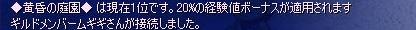 1位ボーナスヾ(o・ω・)ノ