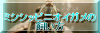 ガンダム爺 さんのミシシッピニオイガメのお部屋♪飼育のお手本満載でっす!