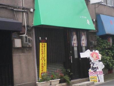 rakisutawashimiya01.jpg